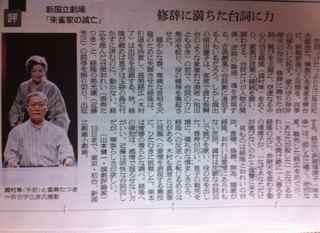 朱雀家・朝日劇評.jpg